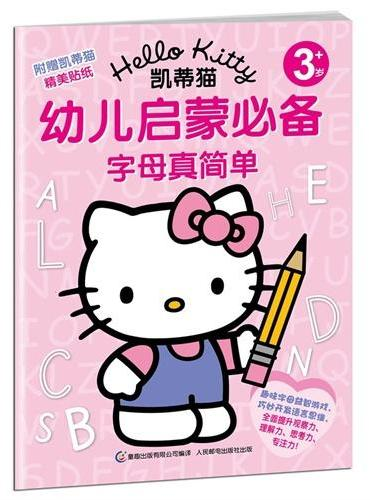 凯蒂猫幼儿启蒙必备——字母真简单