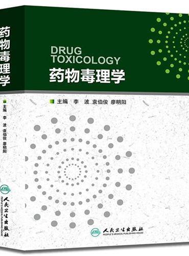 药物毒理学