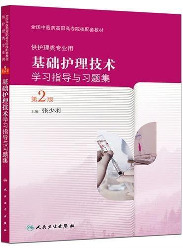 基础护理技术学习指导与习题集(第2版/高职中医配教)