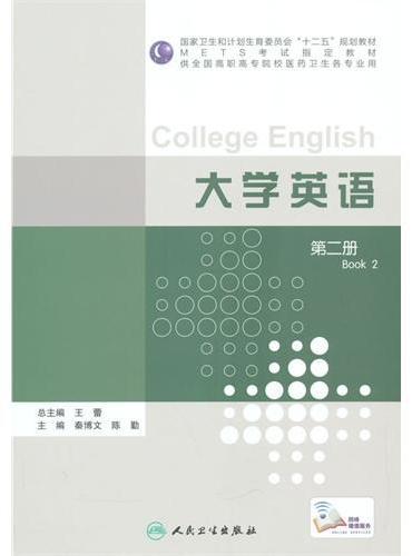 大学英语(第二册)(高职高专/配增值)