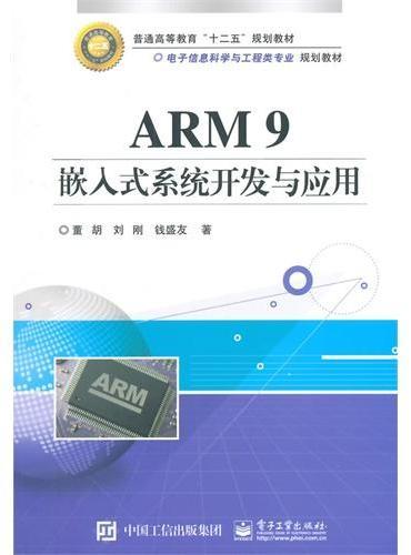 ARM 9嵌入式系统开发与应用