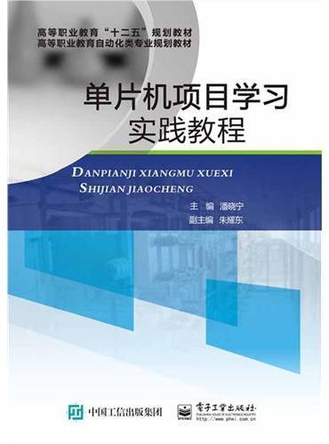 单片机项目学习实践教程(含DVD光盘1张)