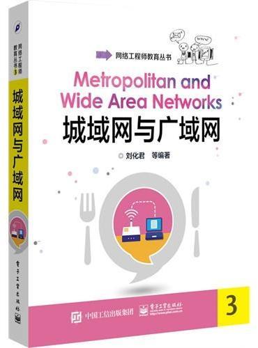 城域网与广域网