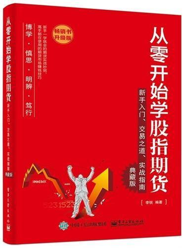 从零开始学股指期货——新手入门、交易之道、实战指南(典藏版)