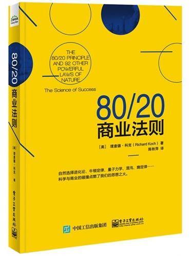 80/20商业法则