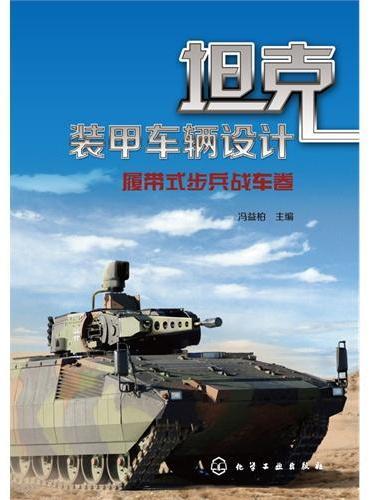 坦克装甲车辆设计--履带式步兵战车卷