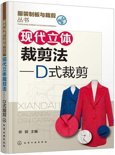 服装制版与裁剪丛书——现代立体裁剪法——D式裁剪
