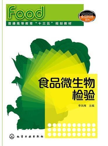 食品微生物检验(李凤梅)