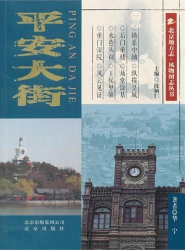 北京地方志·风物图志丛书 平安大街
