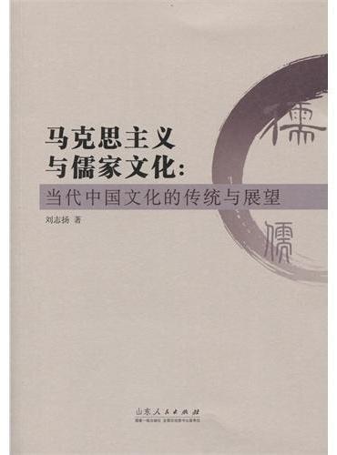 马克思主义与儒家文化:中国当代文化的传统和展望