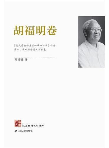 江苏社科名家文库·胡福明卷