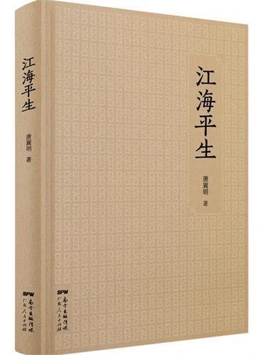 江海平生:唐翼明散文集