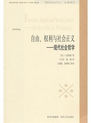 """""""现代社会与人""""名著译丛:自由、权利和社会正义"""