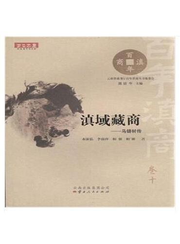 滇域藏商——马铸材传