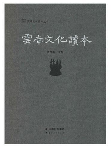 云南文化读本