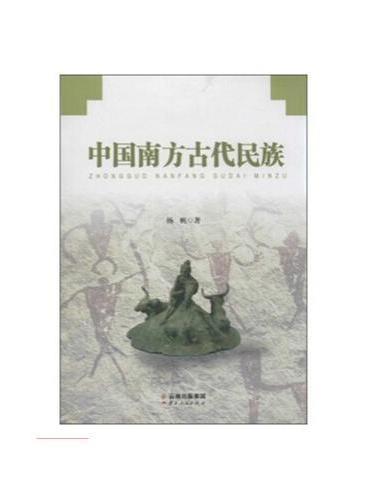 中国南方古代民族