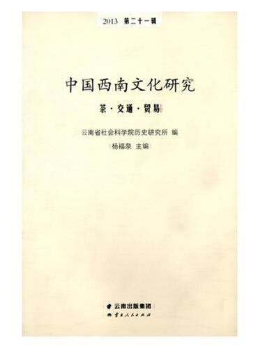 中国西南文化研究2013(第二十一辑):茶·交通·贸易