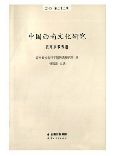 中国西南文化研究2013(第二十二辑):云南宗教专题