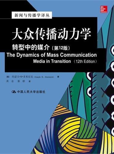 大众传播动力学:转型中的媒介(第12版)(新闻与传播学译丛·国外经典教材系列)