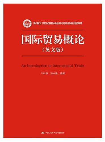 国际贸易概论(英文版)(新编21世纪国际经济与贸易系列教材)