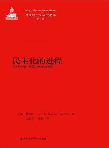 民主化的进程(马克思主义研究论库·第一辑;国家出版基金项目)