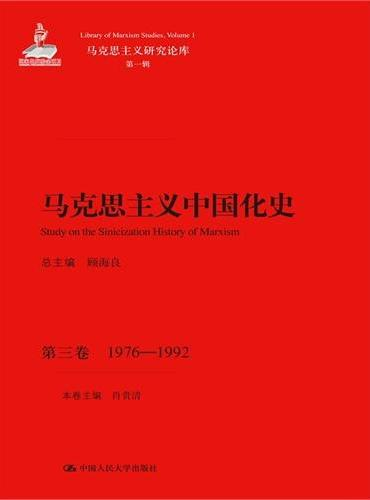 马克思主义中国化史·第三卷·1976-1992(马克思主义研究论库·第一辑;国家出版基金项目)