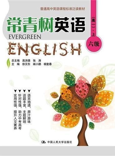 常青树英语 六级(高一)·上(普通高中英语课程标准泛读教材)