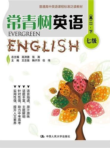 常青树英语 七级(高二)·下(普通高中英语课程标准泛读教材)