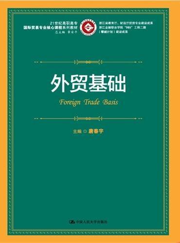 外贸基础(21世纪高职高专国际贸易专业核心课程系列教材)