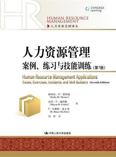 人力资源管理:案例、练习与技能训练(第7版)(人力资源管理译丛)