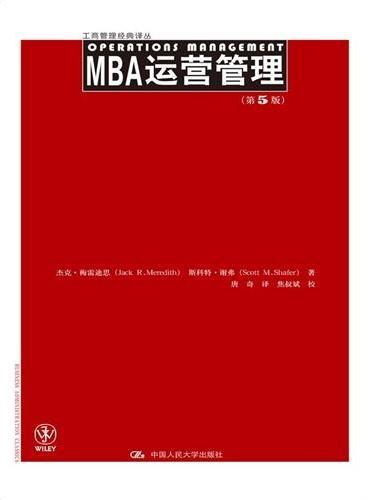 MBA运营管理(第5版)(工商管理经典译丛)