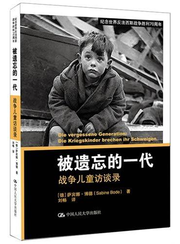 被遗忘的一代:战争儿童访谈录(纪念世界反法西斯战争胜利70周年)