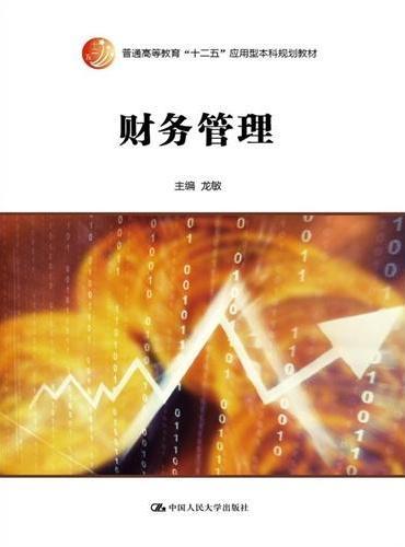 """财务管理(普通高等教育""""十二五""""应用型本科规划教材)"""