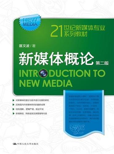 新媒体概论(第二版)(21世纪新媒体专业系列教材)