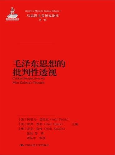 毛泽东思想的批判性透视(马克思主义研究论库·第一辑)