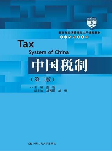 中国税制(第二版)(教育部经济管理类主干课程教材·会计与财务系列)