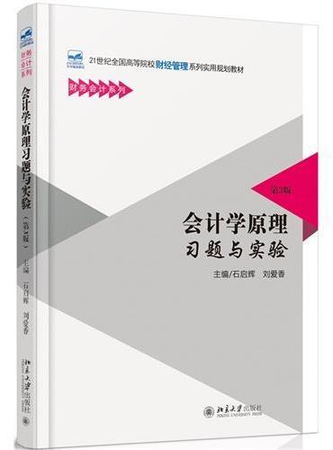 会计学原理习题与实验(第3版)