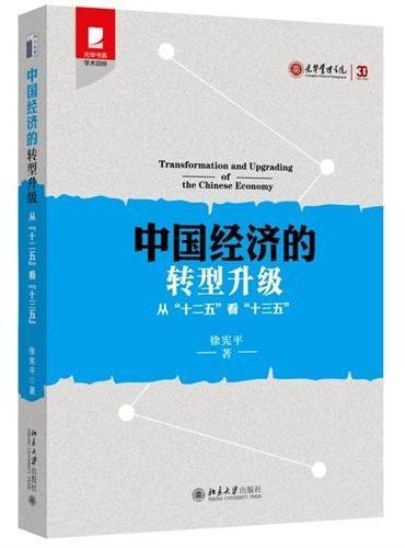 """中国经济的转型升级――从""""十二五""""到""""十三五"""""""