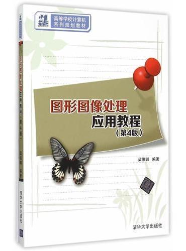图形图像处理应用教程(第4版)