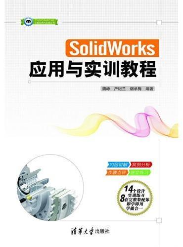 SolidWorks应用与实训教程