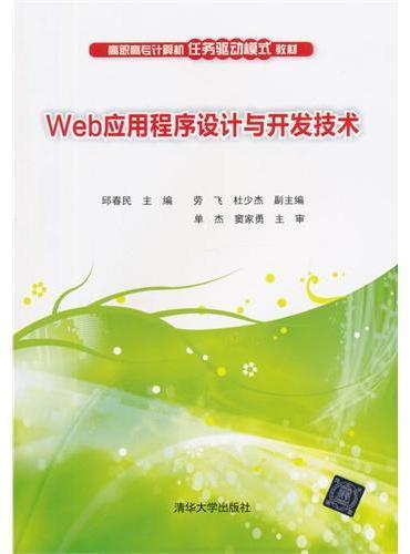 Web应用程序设计与开发技术