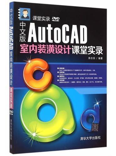 中文版AutoCAD室内装潢设计课堂实录
