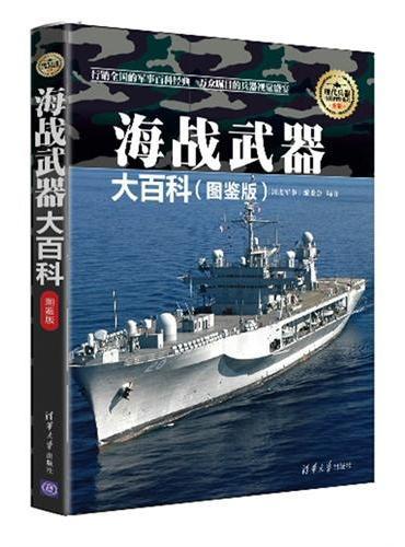 海战武器大百科(图鉴版)