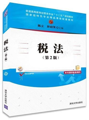 税法(第2版)