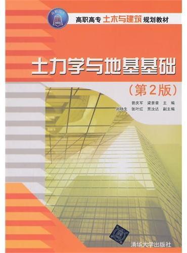 土力学与地基基础(第2版)