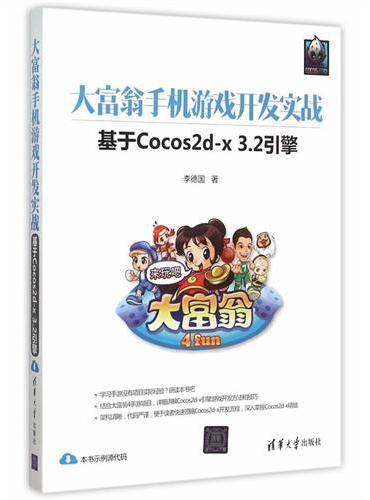 大富翁手机游戏开发实战--基于Cocos2d-x 3.2引擎