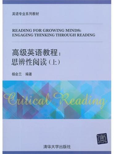 高级英语教程:思辨性阅读(上)
