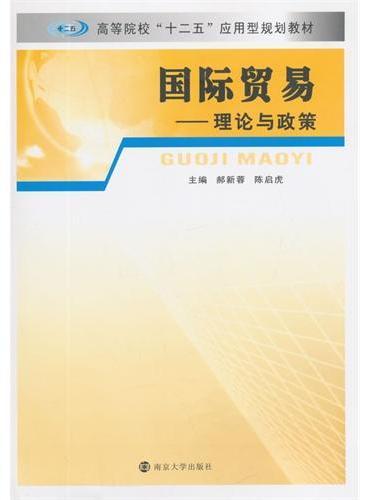 """高等院校""""十二五""""应用型规划教材/国际贸易:理论与政策"""