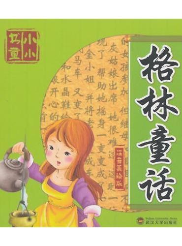 小小书童-格林童话