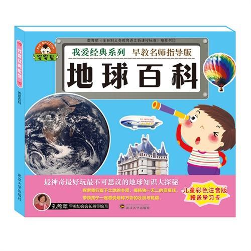 我爱经典系列:地球百科